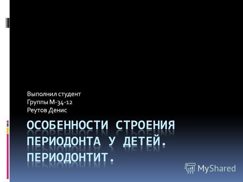 Выполнил студент Группы М-34-12 Реутов Денис