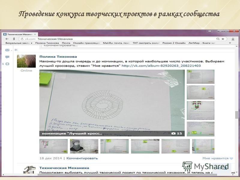 Проведение конкурса творческих проектов в рамках сообщества