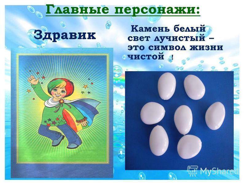 Главные персонажи: Здравик Камень белый свет лучистый – это символ жизни чистой !