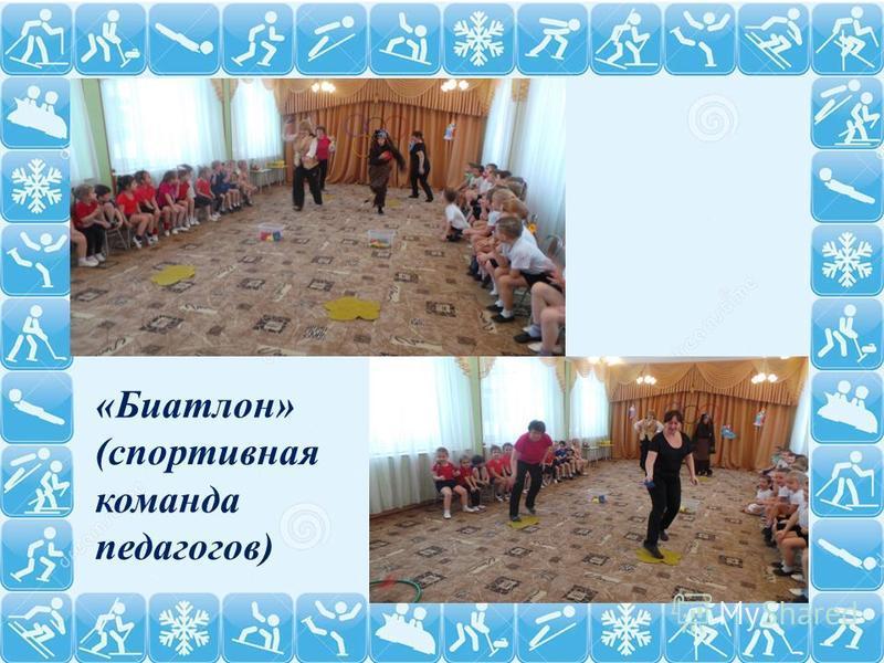 «Биатлон» (спортивная команда педагогов)