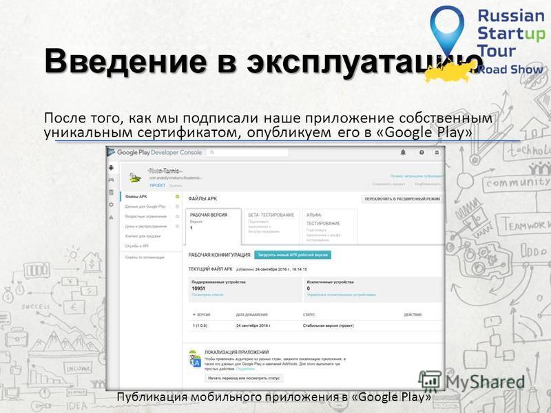 Введение в эксплуатацию После того, как мы подписали наше приложение собственным уникальным сертификатом, опубликуем его в «Google Play» Публикация мобильного приложения в «Google Play»