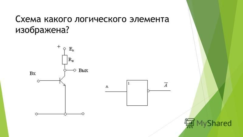 Схема какого логического элемента изображена?