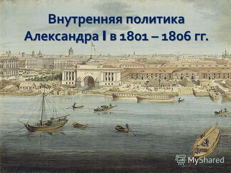 Внутренняя политика Александра I в 1801 – 1806 гг.