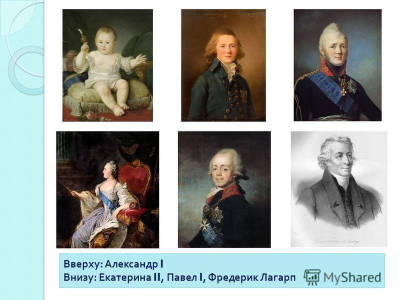 Вверху : Александр I Внизу : Екатерина II, Павел I, Фредерик Лагарп