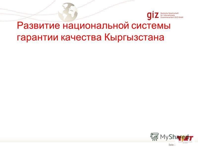 Seite 22 Развитие национальной системы гарантии качества Кыргызстана