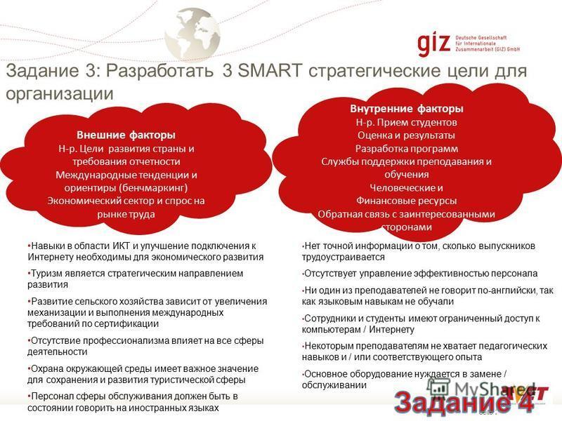 Seite 26 Задание 3: Разработать 3 SMART стратегические цели для организации Навыки в области ИКТ и улучшение подключения к Интернету необходимы для экономического развития Туризм является стратегическим направлением развития Развитие сельского хозяйс