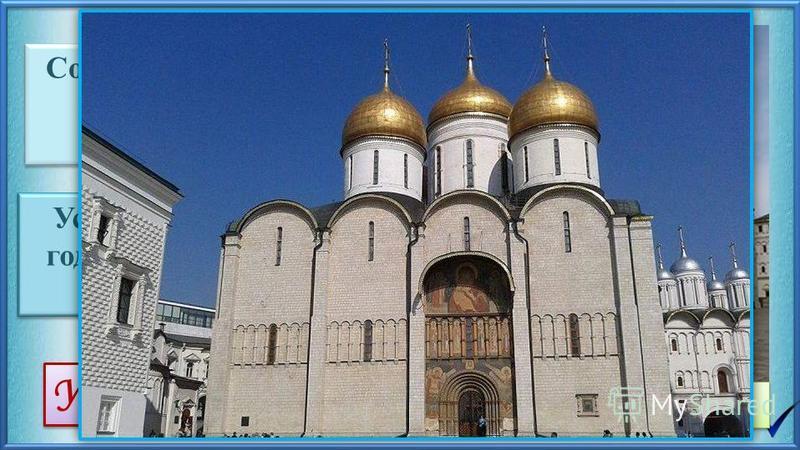 Создание централизованного государства при Иване Третьем XV век,Москва Успенский собор 13261327 годов был первым каменным храмом Москвы Успенский собор в Кремле