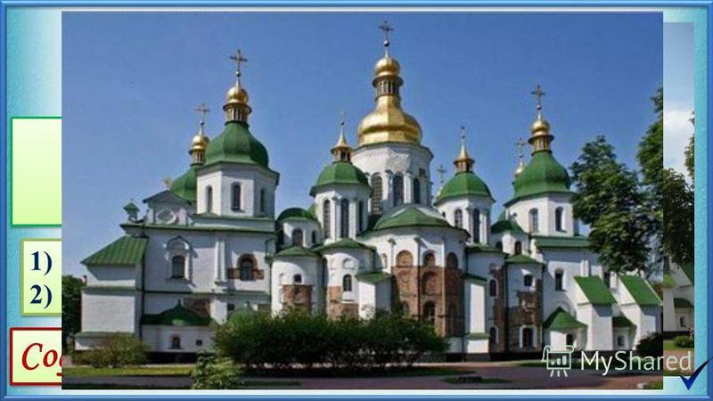 1)XI век 2)Киев 1)XI век 2)Киев Софийский собор В честь разгрома печенегов