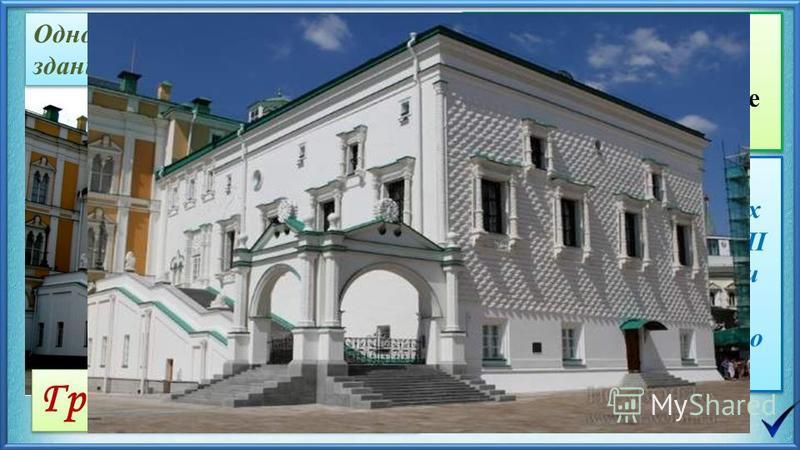 Одно из старейших гражданских зданий Москвы Построена в 14871491 годах по указу Ивана III архитекторами Марко Руффо и Пьетро Антонио Солари. Построена в 14871491 годах по указу Ивана III архитекторами Марко Руффо и Пьетро Антонио Солари. XV век, Моск