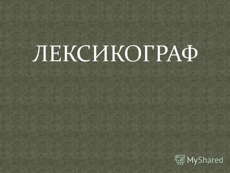 ЛЕКСИКОГРАФ
