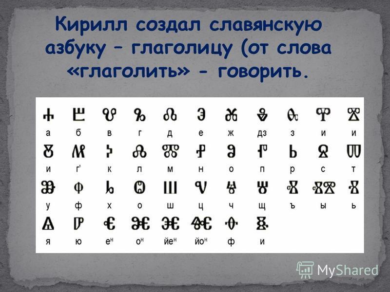 Кирилл создал славянскую азбуку – глаголицу (от слова «глаголить» - говорить.