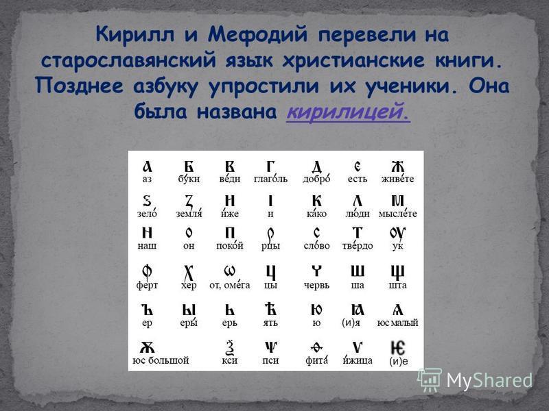 Кирилл и Мефодий перевели на старославянский язык христианские книги. Позднее азбуку упростили их ученики. Она была названа кириллицей.