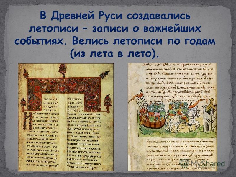 В Древней Руси создавались летописи – записи о важнейших событиях. Велись летописи по годам (из лета в лето).