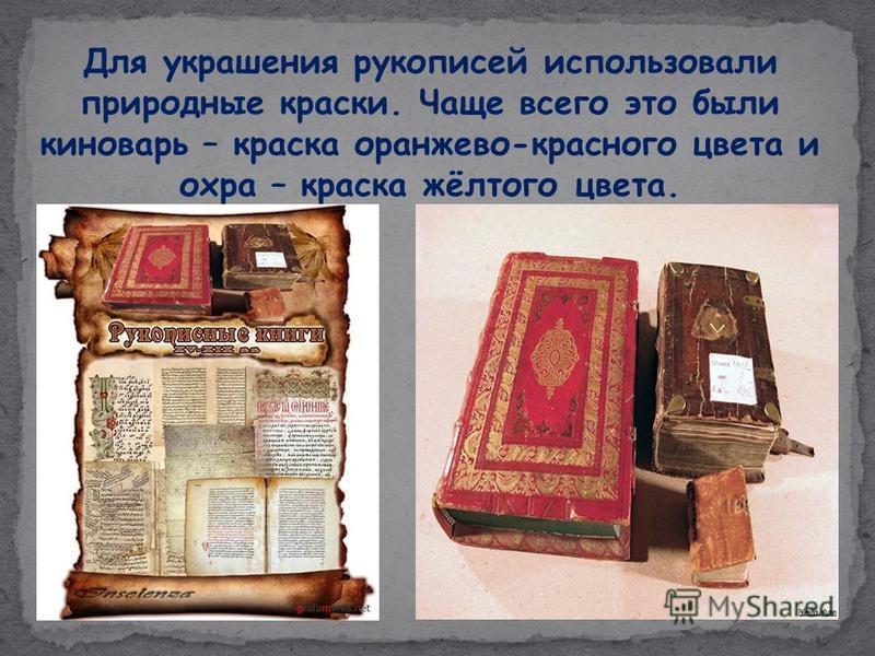 Для украшения рукописей использовали природные краски. Чаще всего это были киноварь – краска оранжево-красного цвета и охра – краска жёлтого цвета.