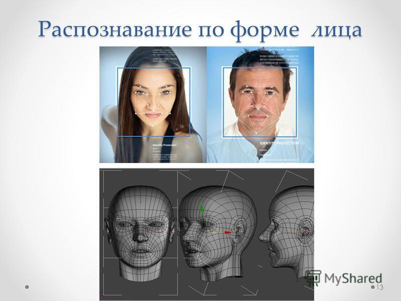 Распознавание по форме лица 13