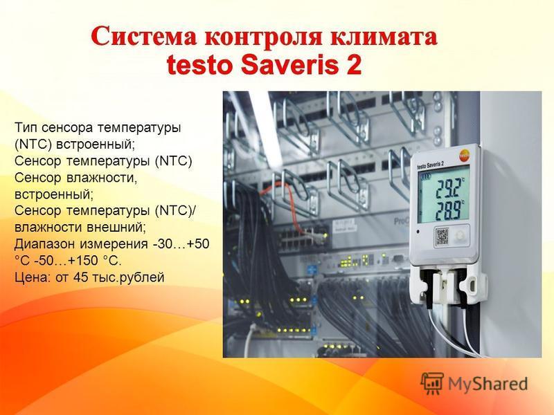 Тип сенсора температуры (NTC) встроенный; Сенсор температуры (NTC) Сенсор влажности, встроенный; Сенсор температуры (NTC)/ влажности внешний; Диапазон измерения -30…+50 °C -50…+150 °C. Цена: от 45 тыс.рублей