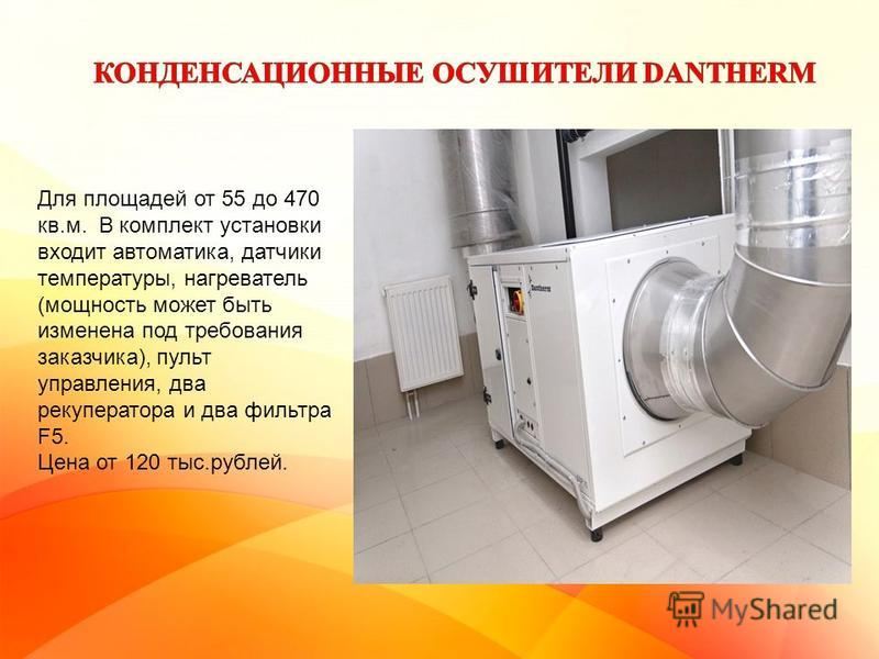 Для площадей от 55 до 470 кв.м. В комплект установки входит автоматика, датчики температуры, нагреватель (мощность может быть изменена под требования заказчика), пульт управления, два рекуператора и два фильтра F5. Цена от 120 тыс.рублей.