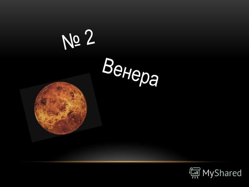 2 Венера