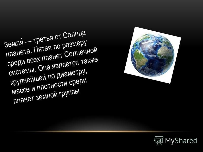 Земля третья от Солнца планета. Пятая по размеру среди всех планет Солнечной системы. Она является также крупнейшей по диаметру, массе и плотности среди планет земной группы