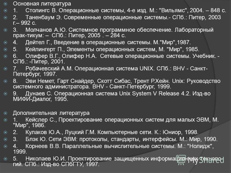 Основная литература 1. Столингс В. Операционные системы, 4-е изд. М.: