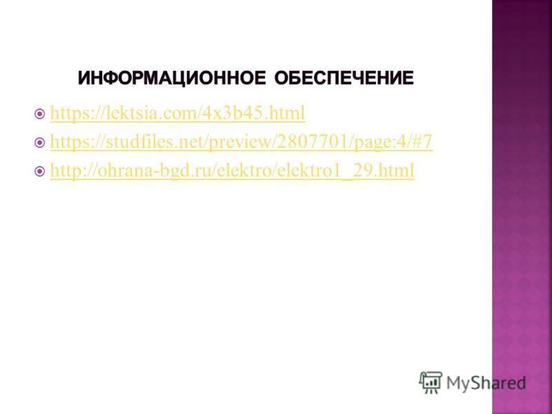 https://lektsia.com/4x3b45. html https://studfiles.net/preview/2807701/page:4/#7 http://ohrana-bgd.ru/elektro/elektro1_29.html