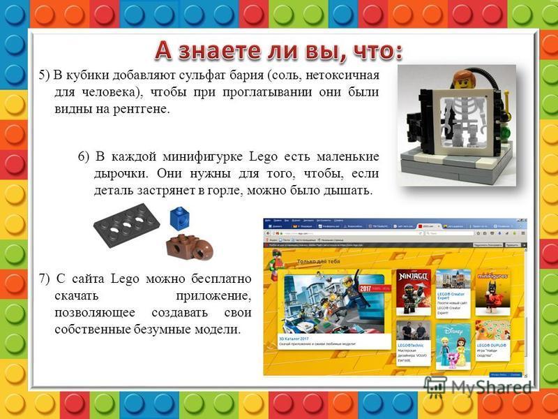 5) В кубики добавляют сульфат бария (соль, нетоксичная для человека), чтобы при проглатывании они были видны на рентгене. 6) В каждой мини фигурке Lego есть маленькие дырочки. Они нужны для того, чтобы, если деталь застрянет в горле, можно было дышат