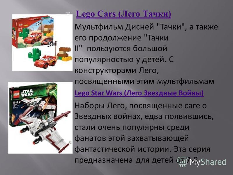 Lego Cars ( Лего Тачки ) Lego Cars ( Лего Тачки ) Мультфильм Дисней