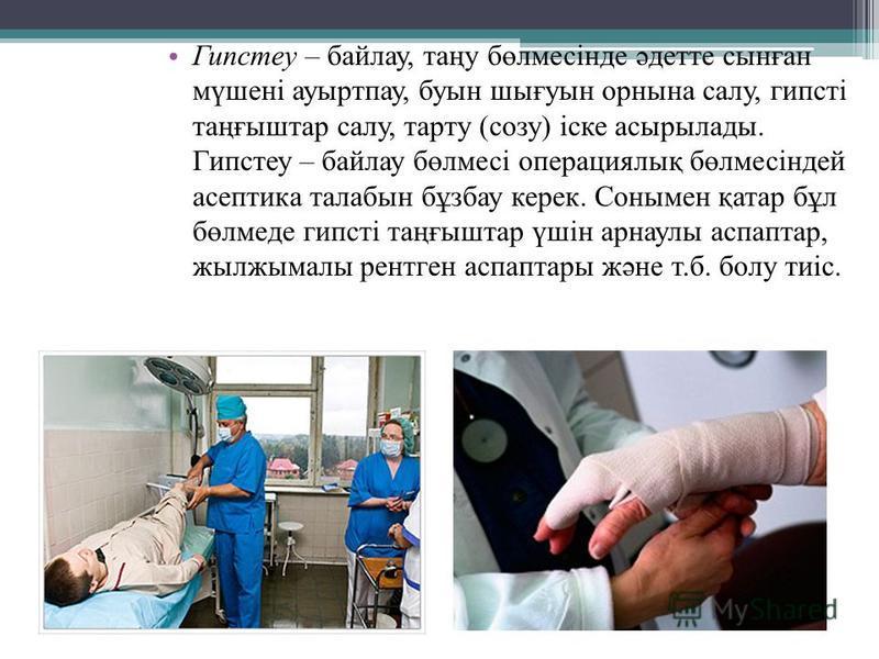 Травматологиялық бөлім. Бұл жарақаттанған науқастарға ем жүргізілетін хирургиялық бөлім. Травматология бөлімінің жалпы хирургиялық бөлімнен айырмашылығы, хххонда рентген кабинеті, гипстеу, байлау аппарат тар бөлімі, емдеу дене шинықтыру және механика