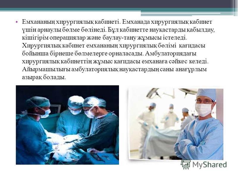Үлкен хирургиялық бөлімшелерде таза және іріңді науқастарға арналған екі байлау-таңу бөлмелері болады. Бөлмелер хирургиялық бөлімде кең жақсы желдетілетін болуы тиіс. Бөлмелердегі температура 18°С-дан 20°С-қа дейін болу керек. Жиһаздардың беті жылтыр