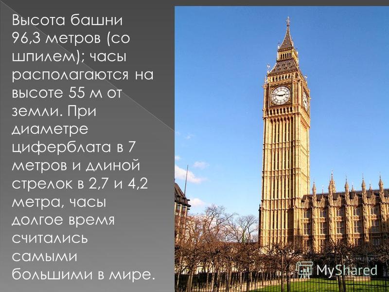 В Великобритании нет президента, страной правят королева и премьер- министр с парламентом. Это здание официально служит штаб- квартирой правительства с первой половины 11-го века. В восточной части Здания Парламента располагаются известные всему миру