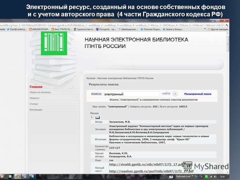 Электронный ресурс, созданный на основе собственных фондов и с учетом авторского права (4 части Гражданского кодекса РФ)