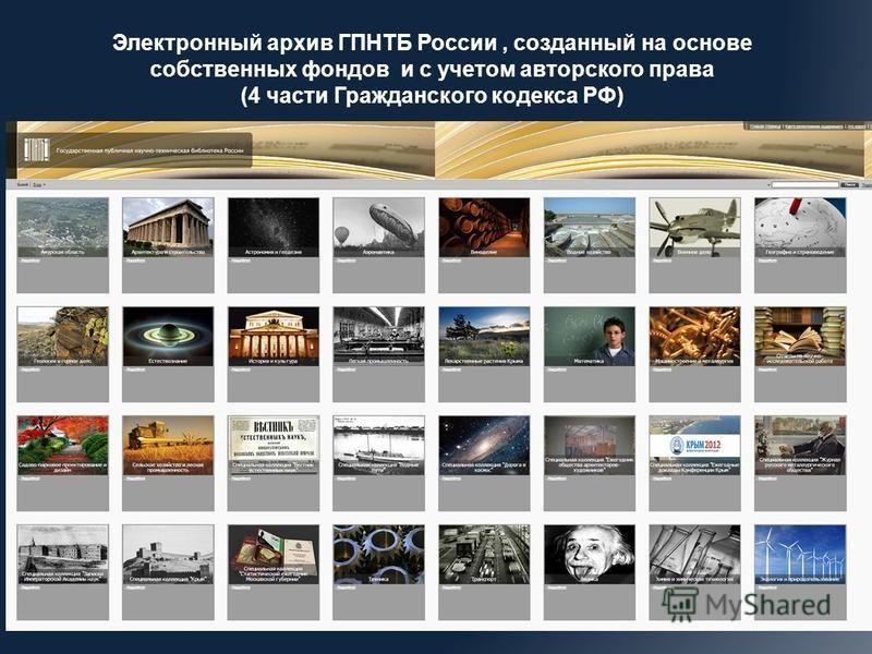 Электронный архив ГПНТБ России, созданный на основе собственных фондов и с учетом авторского права (4 части Гражданского кодекса РФ)