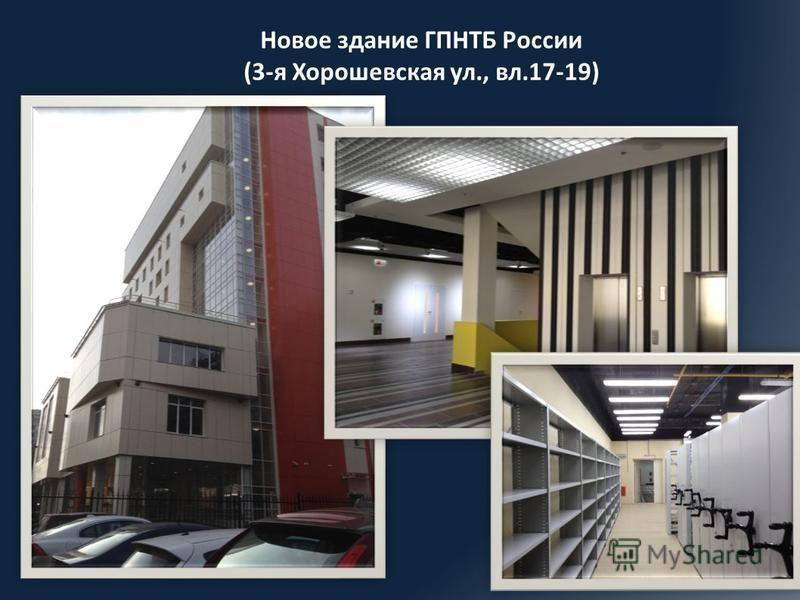 Новое здание ГПНТБ России (3-я Хорошевская ул., вл.17-19)