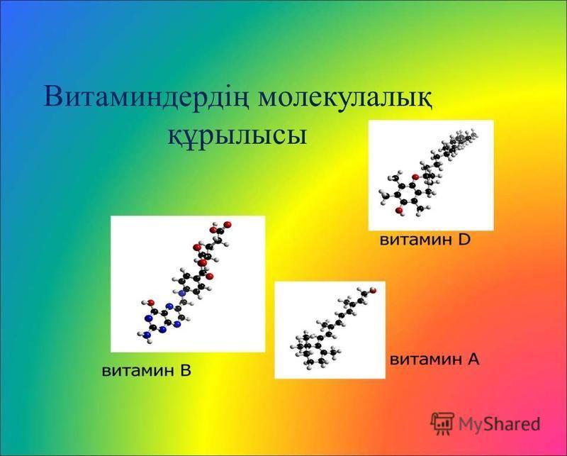 Витаминдердің молекулалық құрылысы