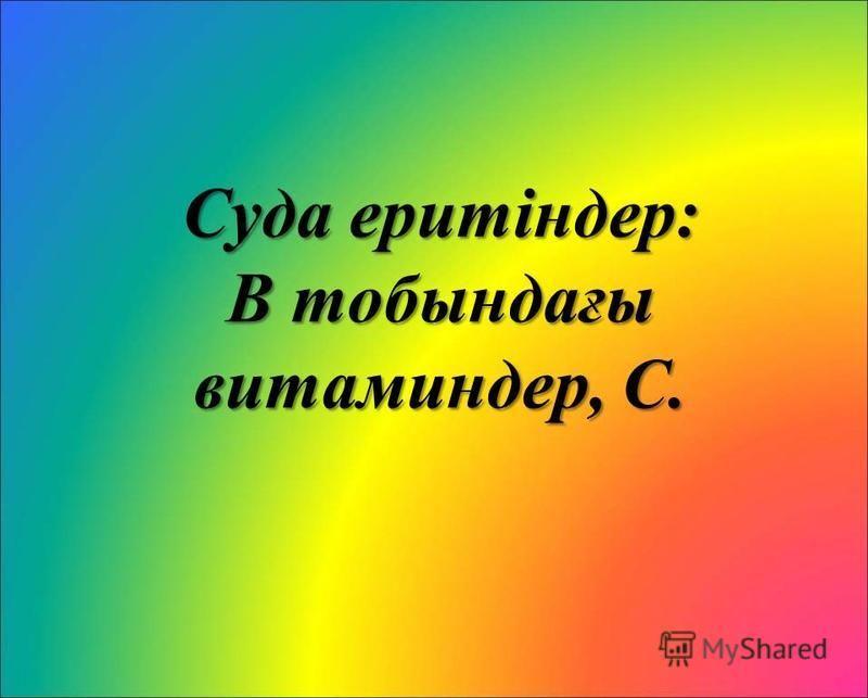 Суда еритіндер: В тобындағы витаминдер, С.