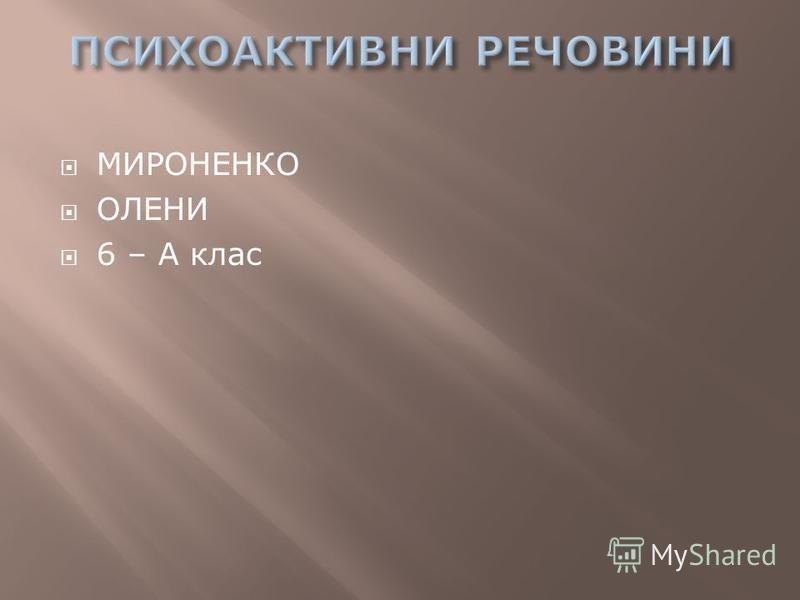 МИРОНЕНКО ОЛЕНИ 6 – А клас