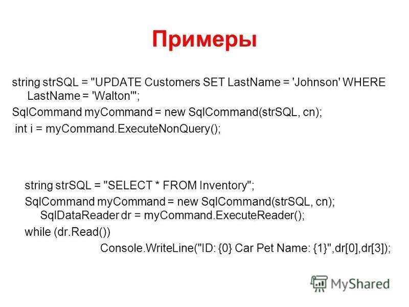 Примеры string strSQL =