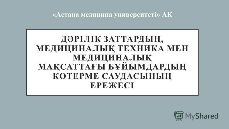 ДӘРІЛІК ЗАТТАРДЫҢ, МЕДИЦИНАЛЫҚ ТЕХНИКА МЕН МЕДИЦИНАЛЫҚ МАҚСАТТАҒЫ БҰЙЫМДАРДЫҢ КӨТЕРМЕ САУДАСЫНЫҢ ЕРЕЖЕСІ «Астана медицина университеті» АҚ