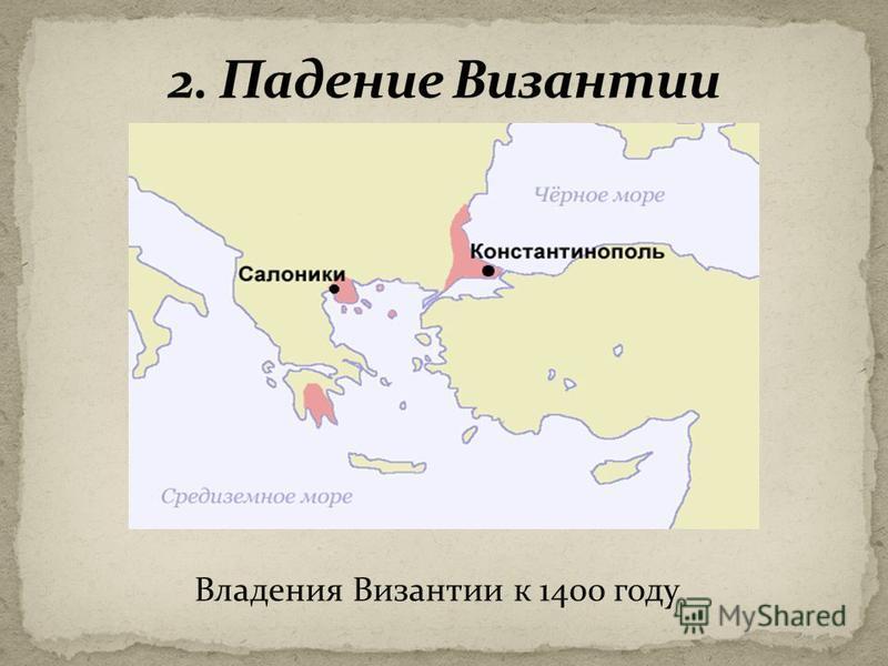 Владения Византии к 1400 году