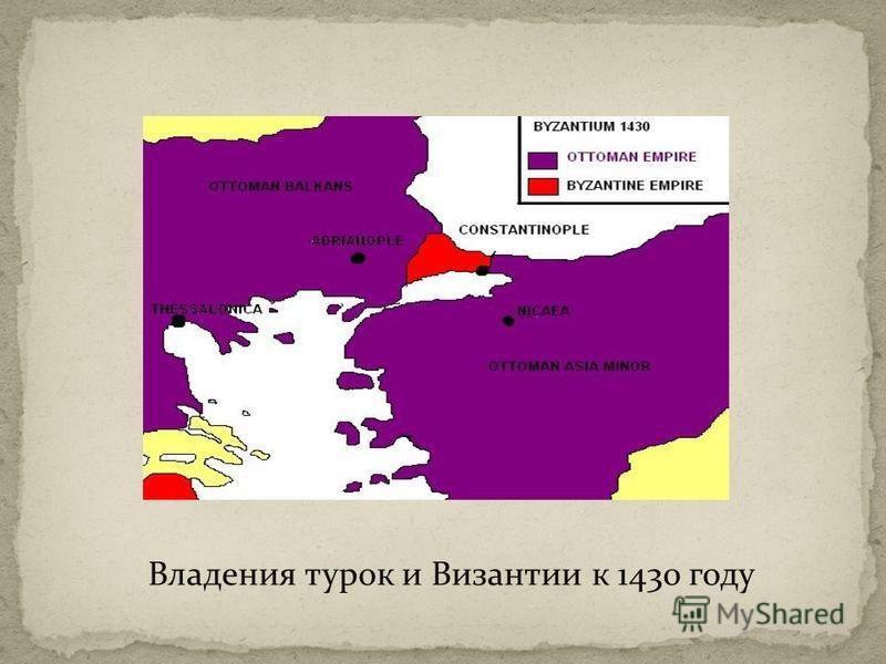 Владения турок и Византии к 1430 году