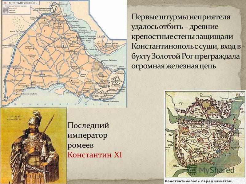 Последний император ромеев Константин XI