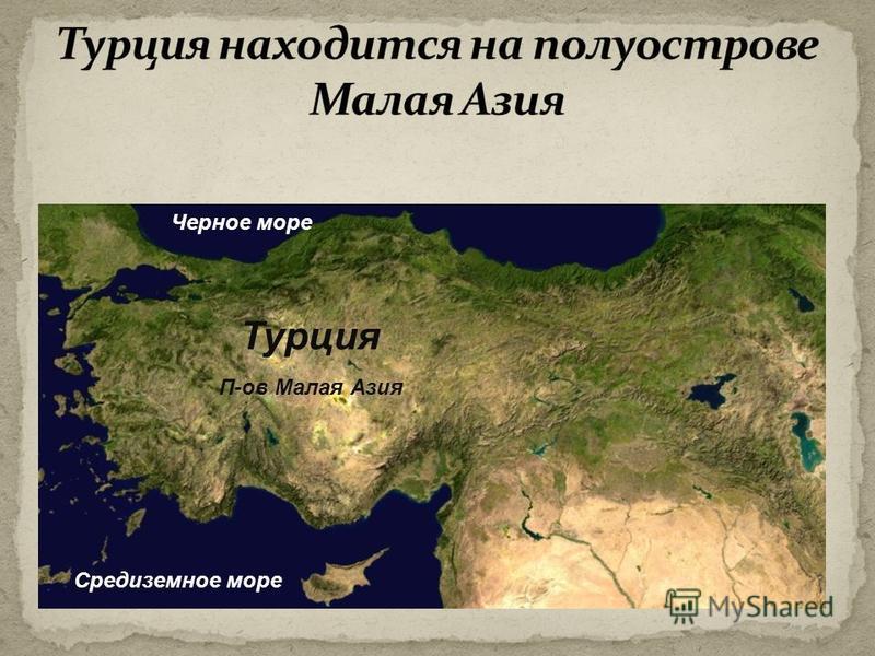 П-ов Малая Азия Черное море Средиземное море Турция
