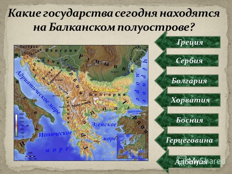 Греция Сербия Болгария Хорватия Босния Герцеговина Албания