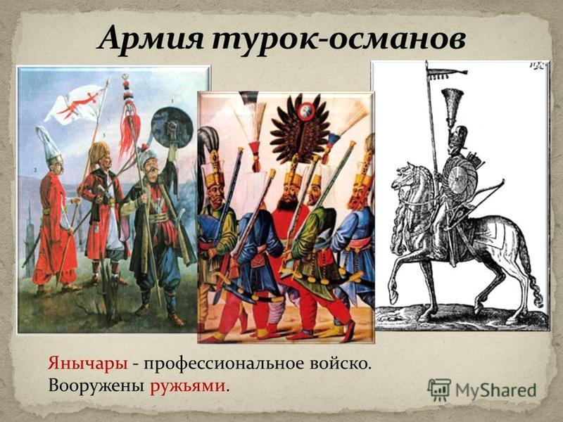 Янычары - профессиональное войско. Вооружены ружьями.