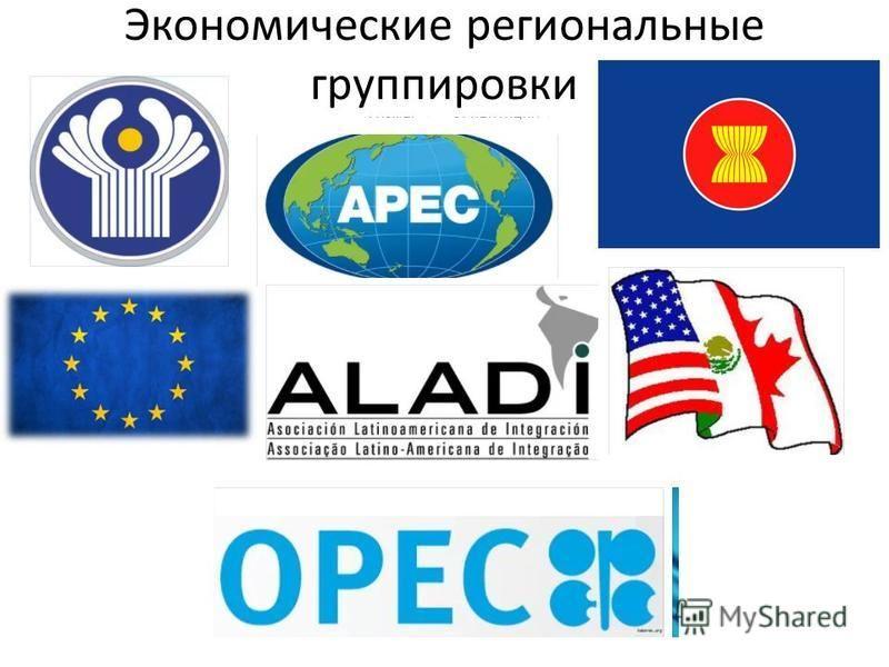 Экономические региональные группировки
