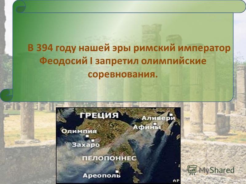 В 394 году нашей эры римский император Феодосий I запретил олимпийские соревнования.