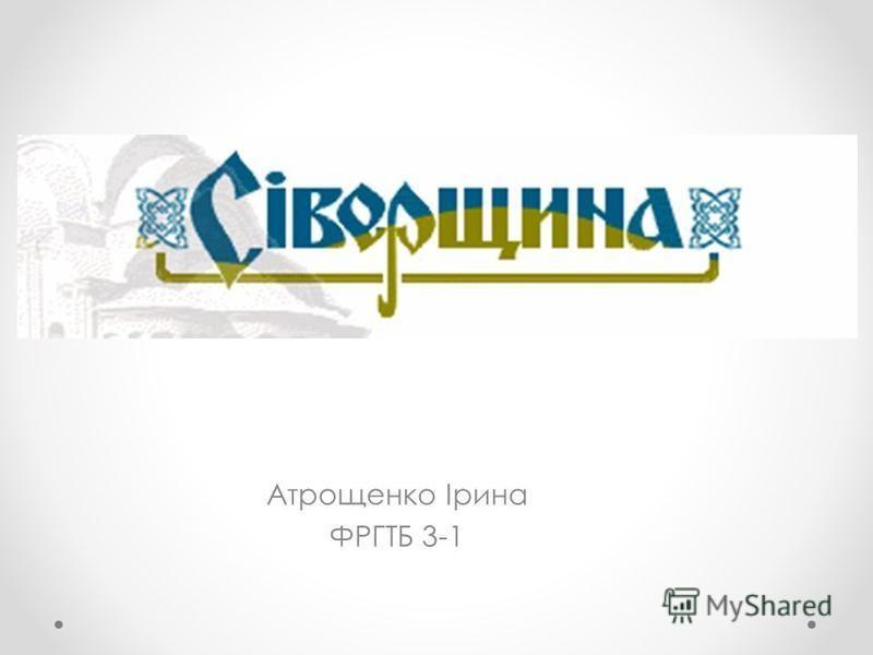 Атрощенко Ірина ФРГТБ 3-1