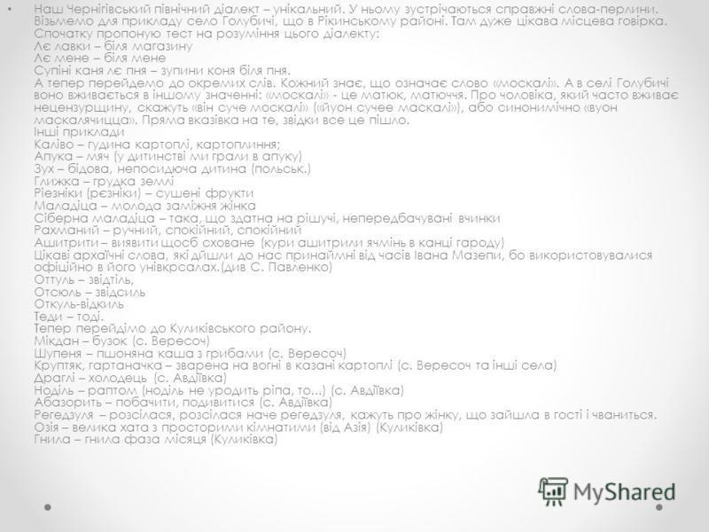 Наш Чернігівський північний діалект – унікальний. У ньому зустрічаються справжні слова-перлини. Візьмемо для прикладу село Голубичі, що в Рікинському районі. Там дуже цікава місцева говірка. Спочатку пропоную тест на розуміння цього діалекту: Лє лавк