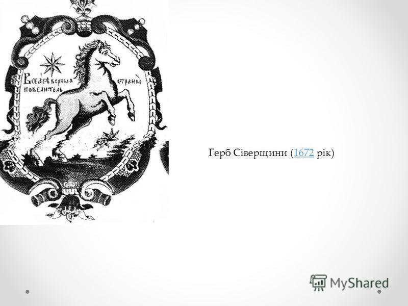 Герб Сіверщини (1672 рік)1672