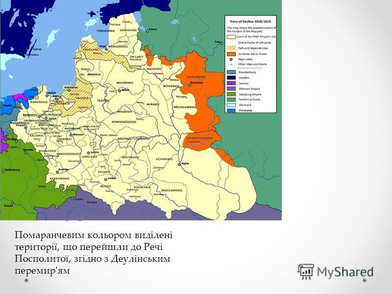 Помаранчевим кольором виділені території, що перейшли до Речі Посполитої, згідно з Деулінським перемир'ям